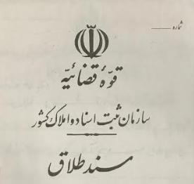 Divorce Decrees from Farsi to English